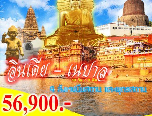 อินเดีย-เนปาล  ราคา 56,900