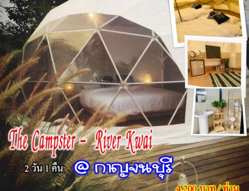 เที่ยวกาญจนบุรี พักรีสอร์ทสไตล์ The Campster River Kwai